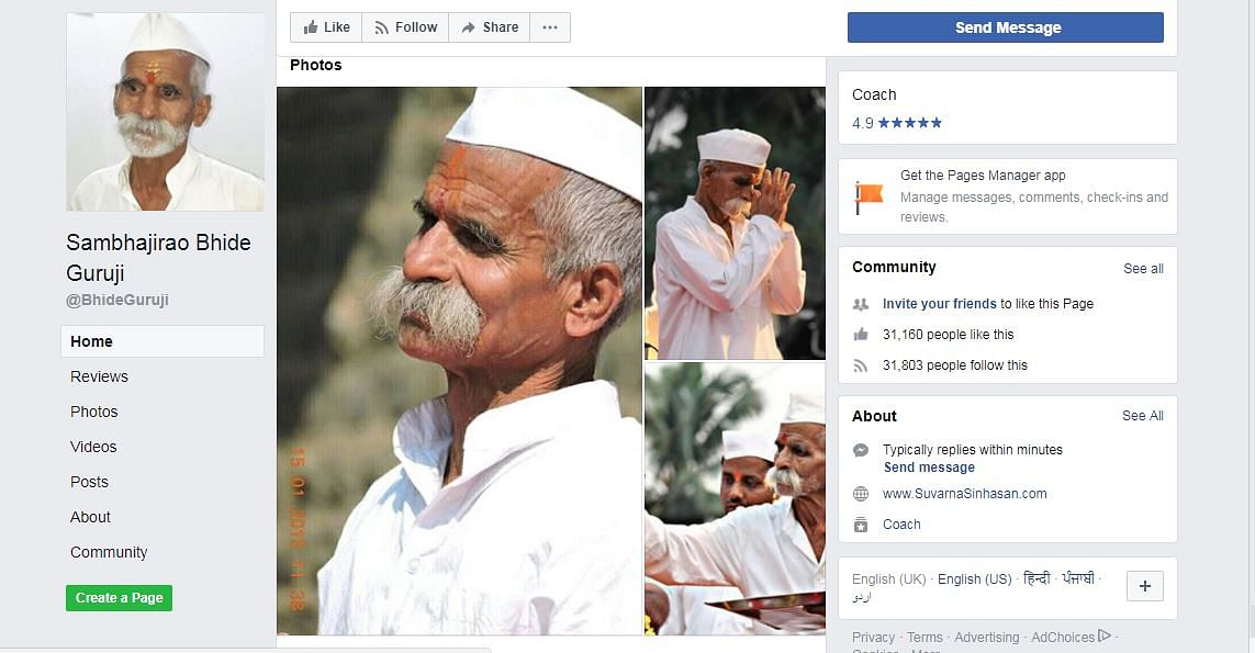 A screenshot of Sambhaji Bhide's page on Facebook.