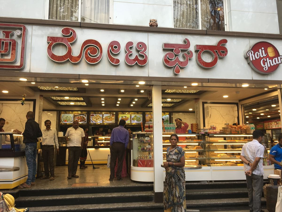 Roti Ghar at Gandhi Bazaar in south Bengaluru is one of the first <i>darshinis to be </i>established<i>.</i>