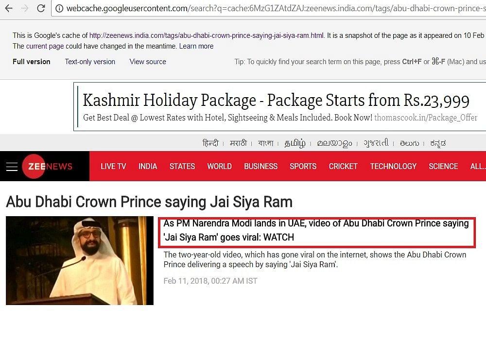 Abu Dhabi Crown Prince Didn't Say Jai Siya Ram. CC: Times Now, Zee