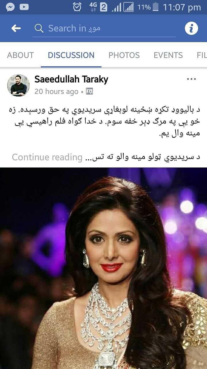 Sridevi's sudden death leaves Afghanistan film buffs shocked.