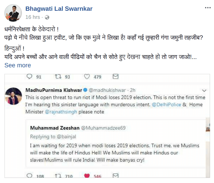 Madhupurnima Kishwar believing too easily.