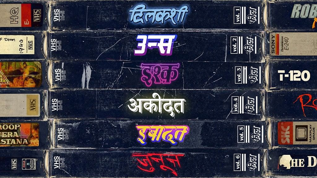Seven stages of love as illustrated by Saksham Verma.