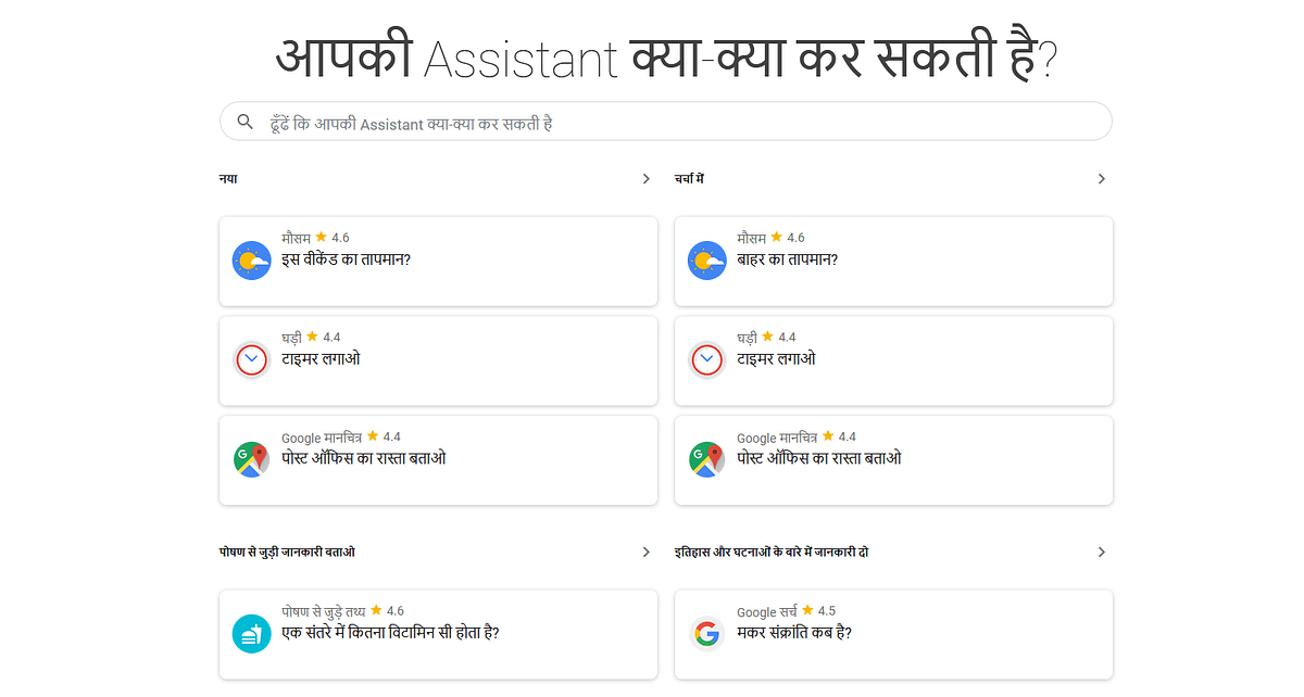 Some of the commands that work on Hindi.