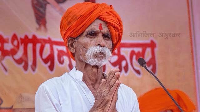 Sambhaji Bhide.