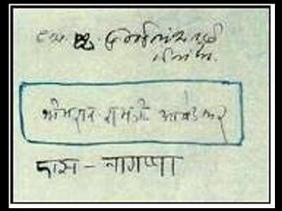 Ambedkar's signature.