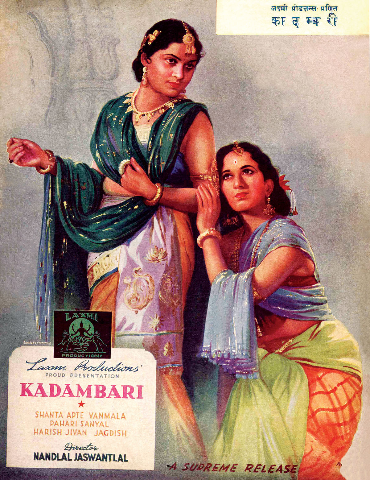 Film poster of <i>Kadambari</i>, 1944, from the NFAI archives.