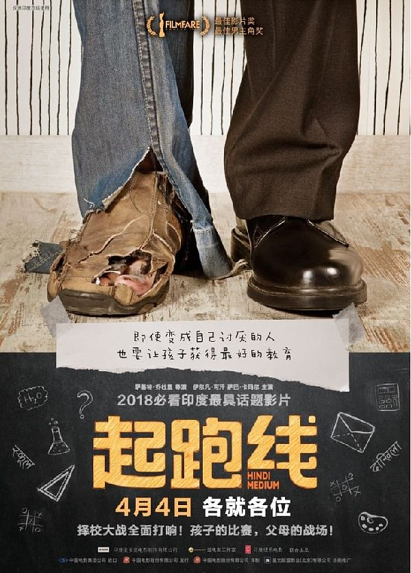 A Chinese poster of <i>Hindi Medium.</i>