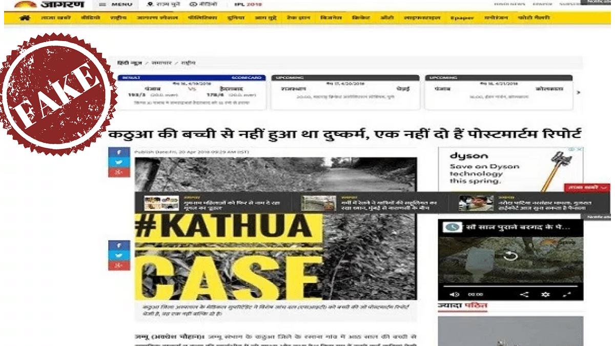Dainik Jagran Resurrects Article Saying Kathua Minor Wasn't Raped