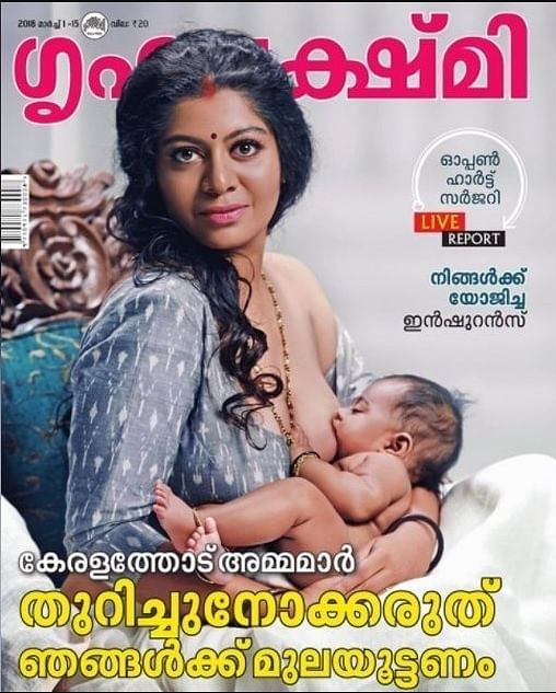Gilu Joseph appeared on the cover of Grihalakshmi Magazine's March 2018 edition, as a part of their 'Breastfeeding Freely' campaign.