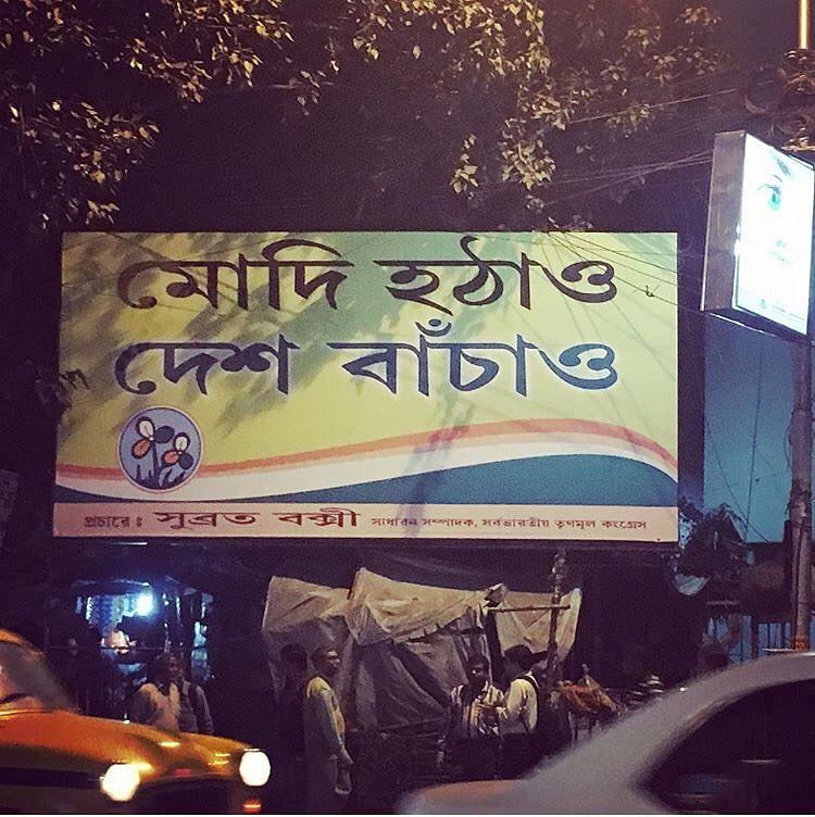 Modi Hatao, Desh Bachao banners adorn streets of Kolkata.