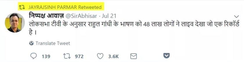Fake Claim: Rahul Gandhi's Lok Sabha Speech Had 48 Lakh Views