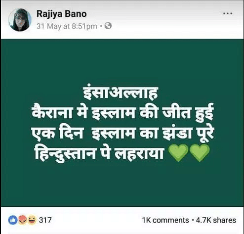 Rajiya Bano or Sharma Ji? A Fake, Hate-Spewing Profile Exposed