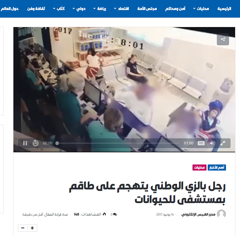AlQabas was one Kuwaiti media outlet that carried the version of events as they originally occurred.