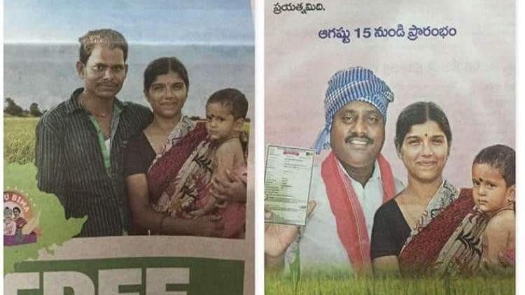 Telangana Govt Ads Show Different 'Husbands' for Same Woman