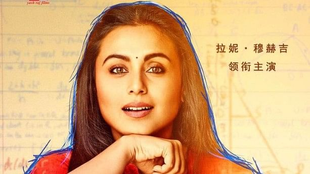 The Chinese poster of 'Hichki'.