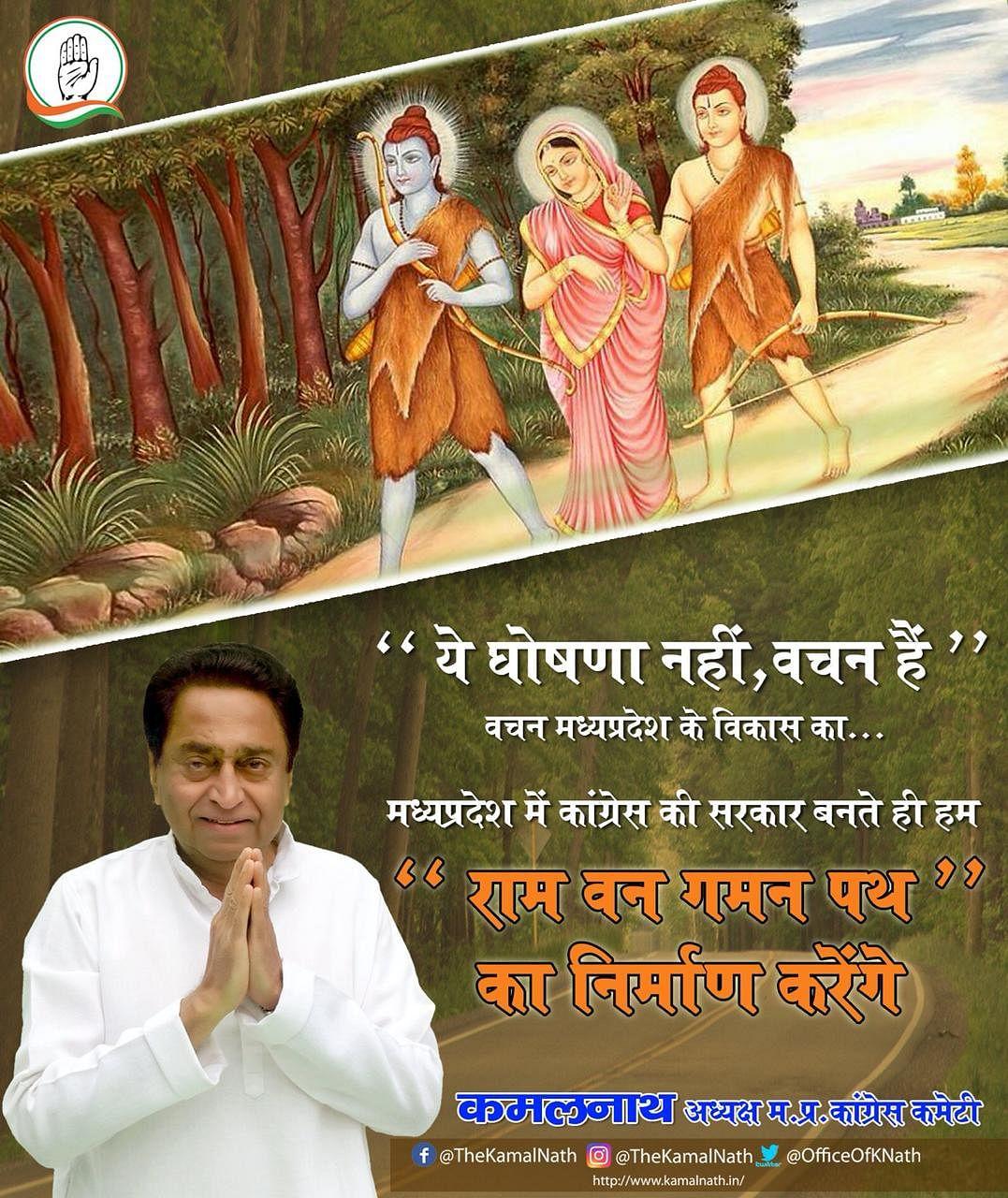 Will 'Jai Siya Ram' Help Congress Win Madhya Pradesh?