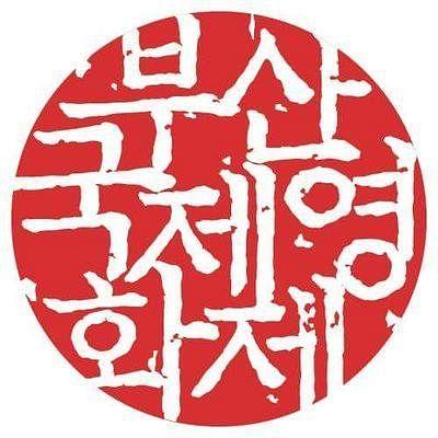 Busan International Film Festival. (Photo: Twitter/@busanfilmfest)