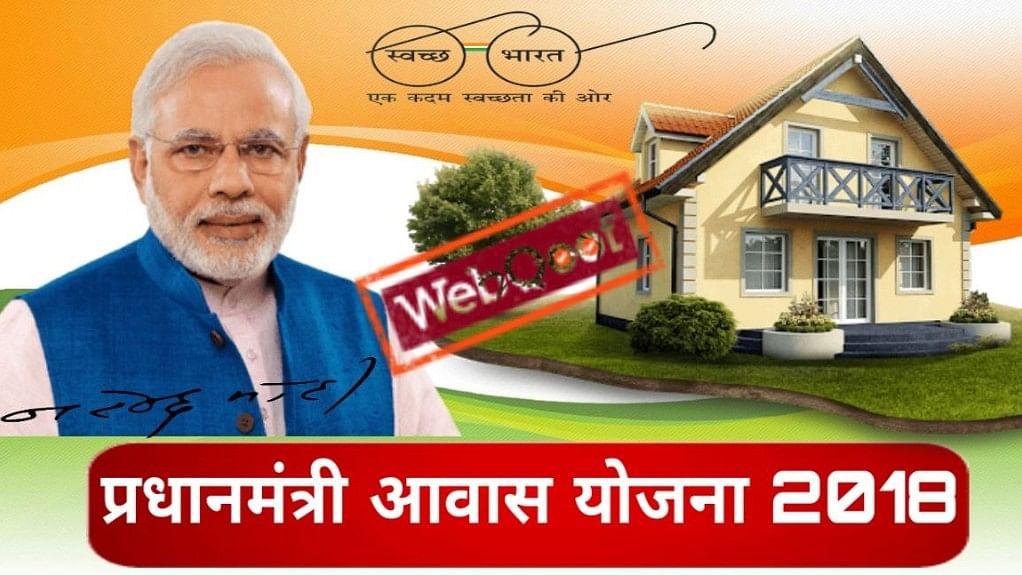 Rs 12,000 Reward for Applicants of PM Awas Yojana? It's Fake News!