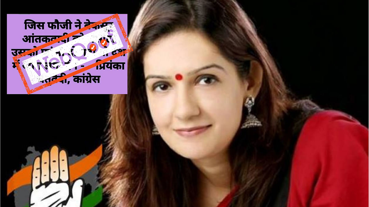 Fake Quote on J&K Encounter Ascribed to Cong's Priyanka Chaturvedi