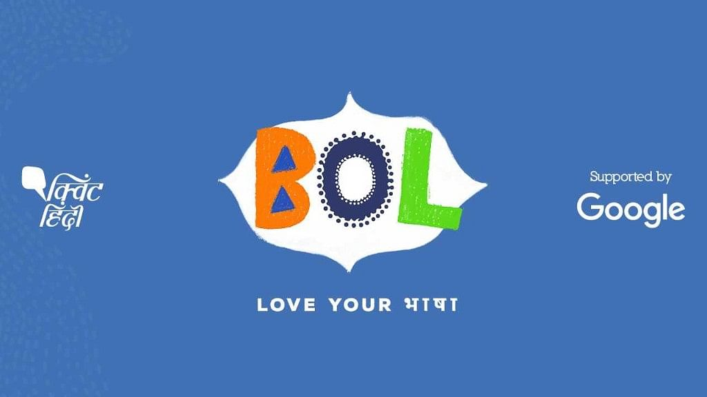 An initiative of Quint Hindi and Google India, 'Bol – Love Your Bhasha', is an effort to help Indian languages gain the same prominence and popularity on the internet as English.