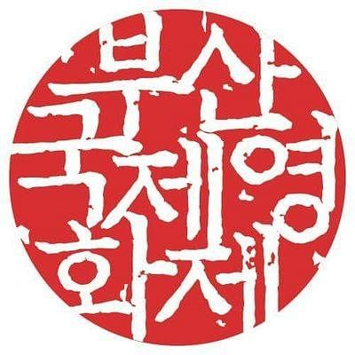 Busan International Film Festival. (Photo: Twitter/@busanfilmfest)