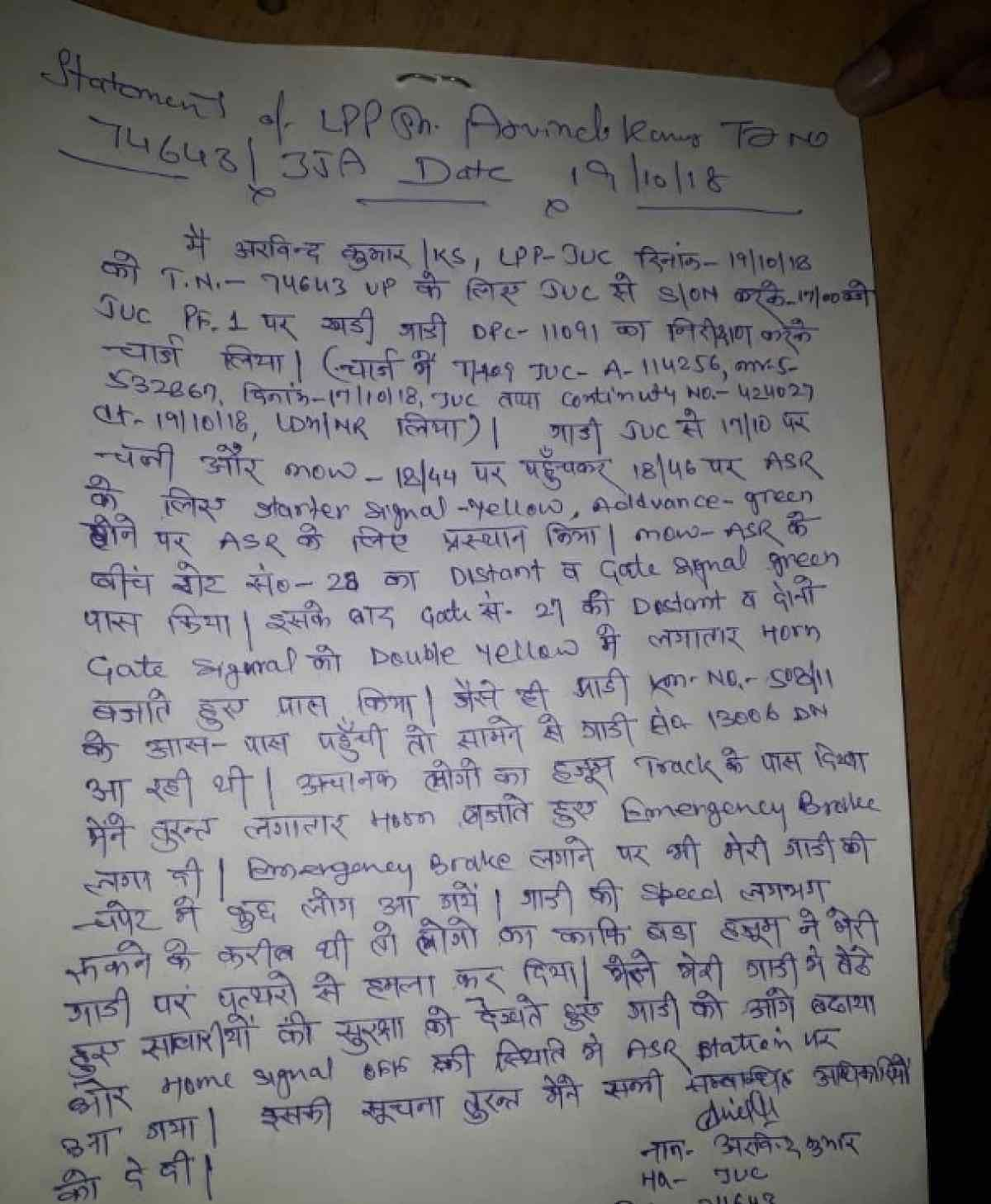 Screengrab of the statement submitted by the train driver to the Railway authorities.