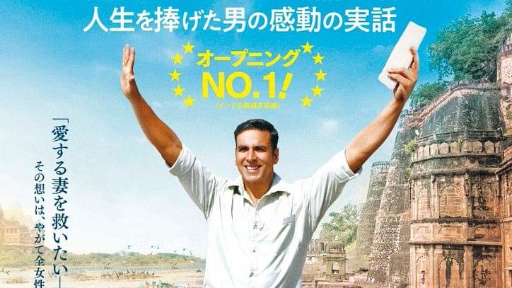 The Japansese poster of <i>PadMan</i>.