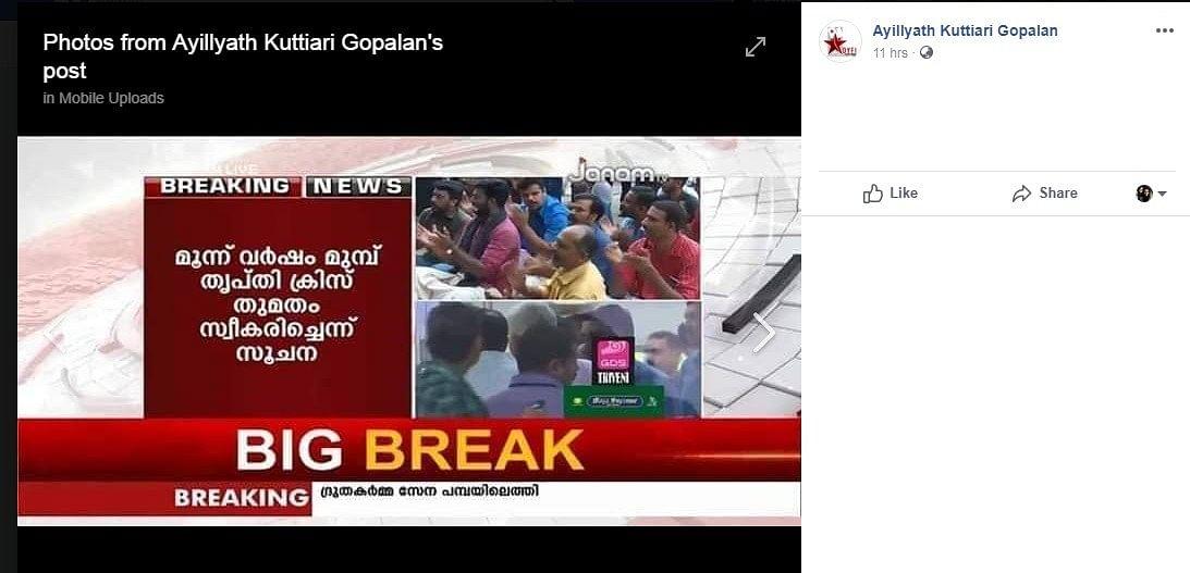Photos from Ayillyath Kuttiari Gopalan's post