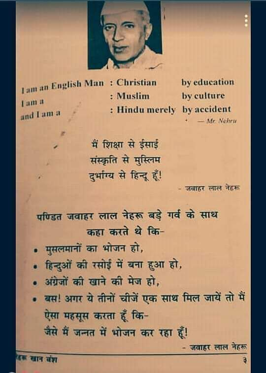 Nehru Never Said 'He is Muslim By Culture & Hindu by Accident'