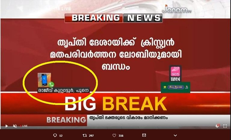 Janam TV graphic showed that 'Rajeev Kuttyattoor, Pune' was on call, instead of Rajeev Attoor.