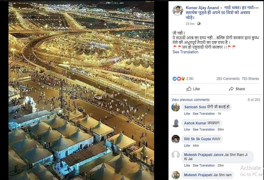 This is Kumbh Mela, Not Saudi, Claims Viral Post. But Saudi It is!