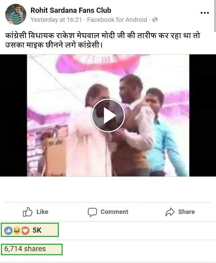 This video claims Congressmen snatched the microphone as Congress MLA Rakesh Meghwal began praising Narendra Modi.
