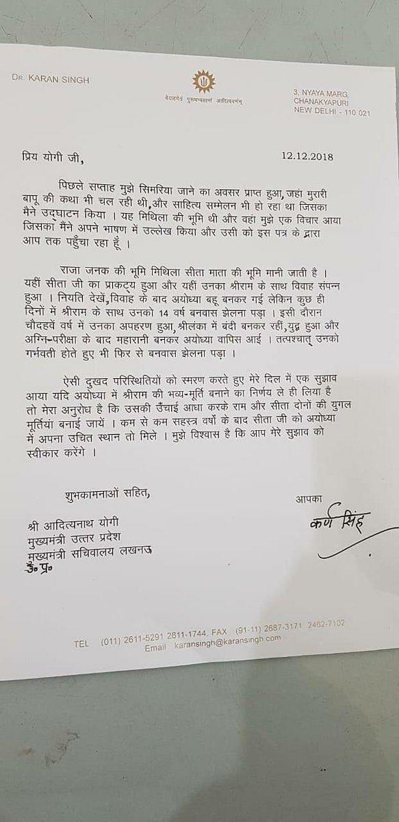 Karan Singh's letter to Yogi Adityanath.