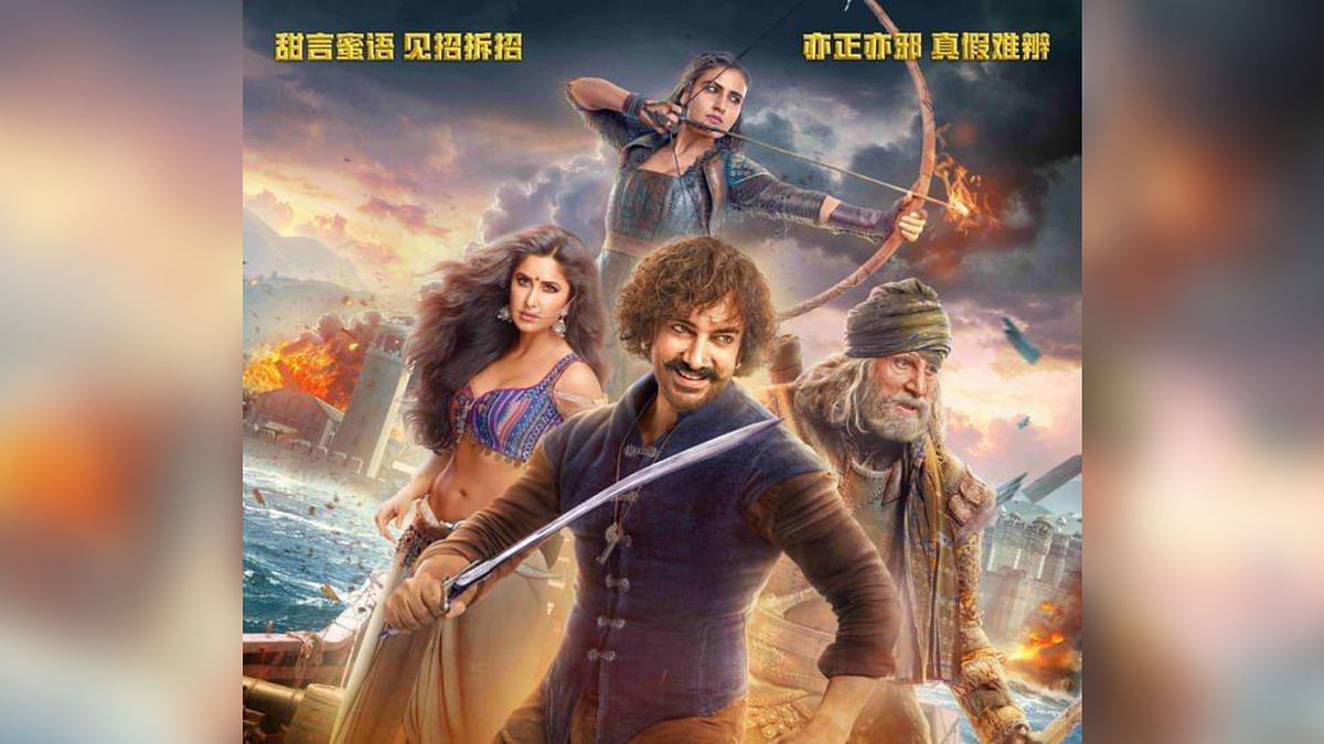 A poster for the China release of <i>Thugs of Hindostan</i>.