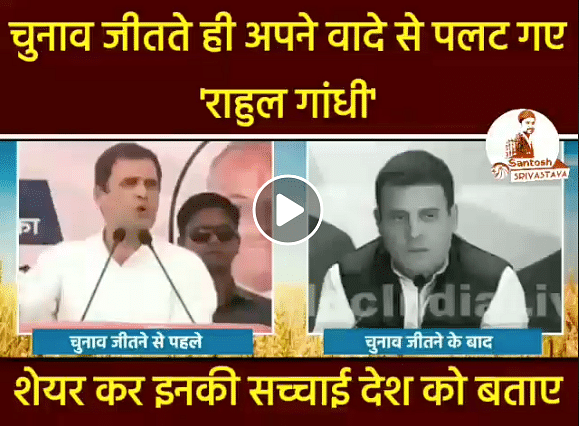 The viral video suggests that after promising farm loan waivers, Rahul Gandhi while addressing the media after the Congress' win says that loan waivers are not a solution.