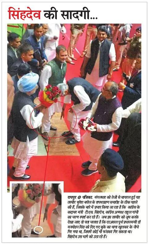 """Screenshot of <a href=""""http://epaper.patrika.com/1943473/Patrika-Raipur/Raipur-Patrika-News#page/4/2"""">Rajasthan Patrika</a>."""