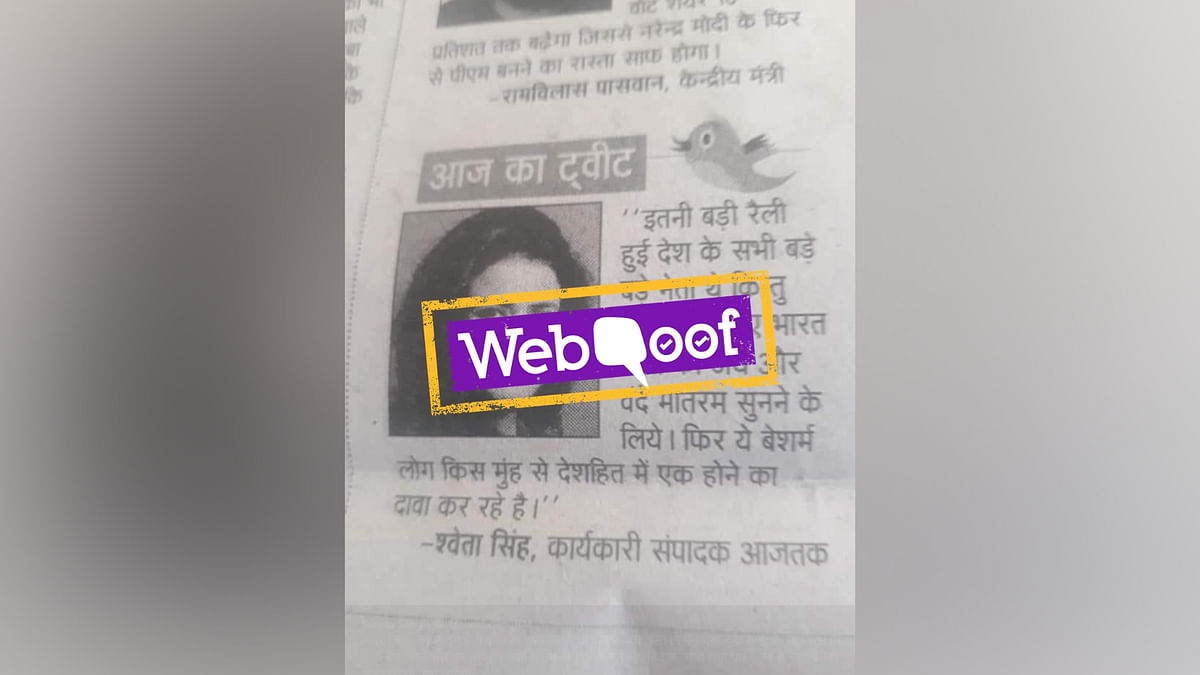 Newspaper Clipping Carries Tweet Falsely Attributed to Sweta Singh
