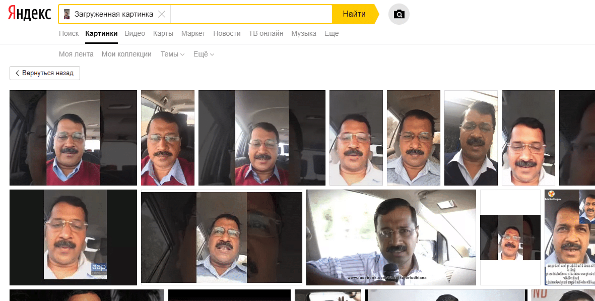 A reverse search image on Yandex led us to a tweet by AAP-Punjab.