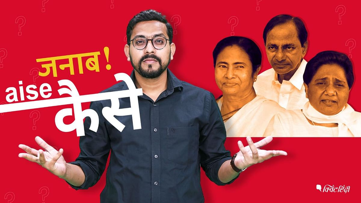 2019 Elections: Is The Third Front Aware of its Shortcomings?