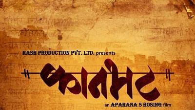 "Marathi film ""Kaanbhatt"" poster."