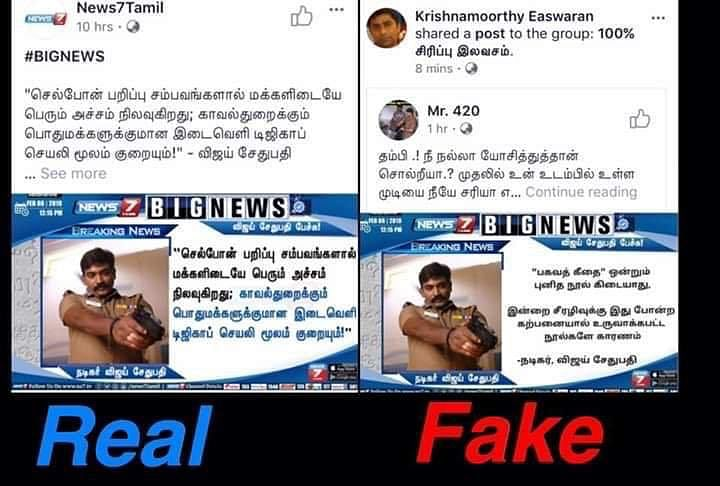 Fake news and fake forwards are the order of the day when it comes to social media and the latest victim is Tamil actor Vijay Sethupathi.
