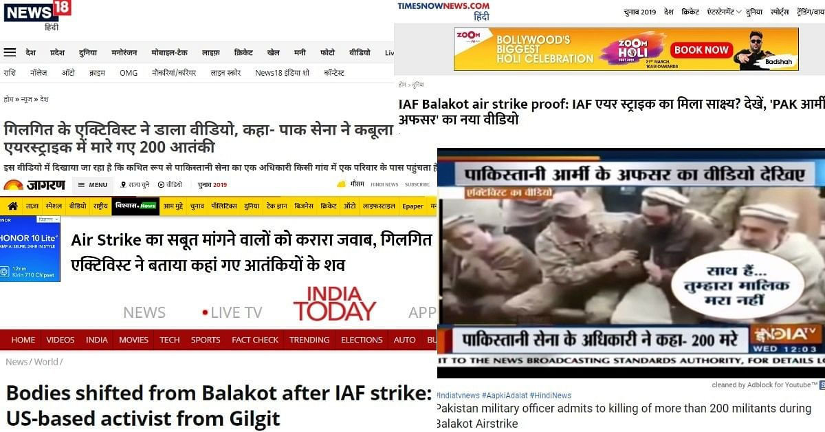 Screenshots of stories by media organisations that cited a video viral on social media claiming 200 terrorists were killed in Balakot strike.