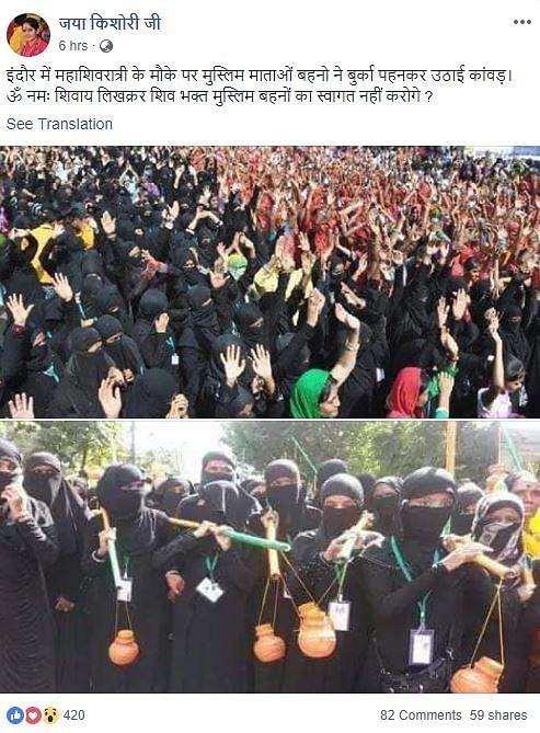 A Facebook post claimed that Muslim women celebrated Mahashivratri.