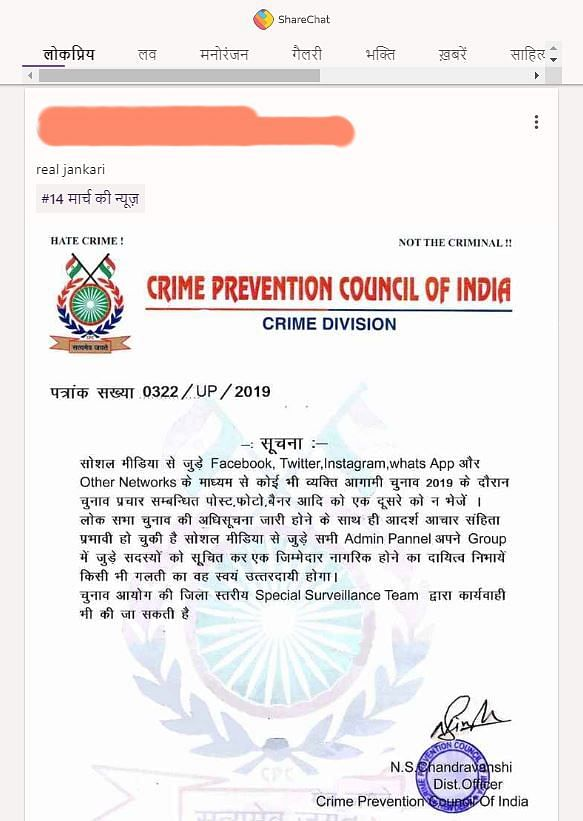Screengrab of the notice issued by NGO Crime Prevention Council of India asking people to not share content related to Lok Sabha polls on social media.