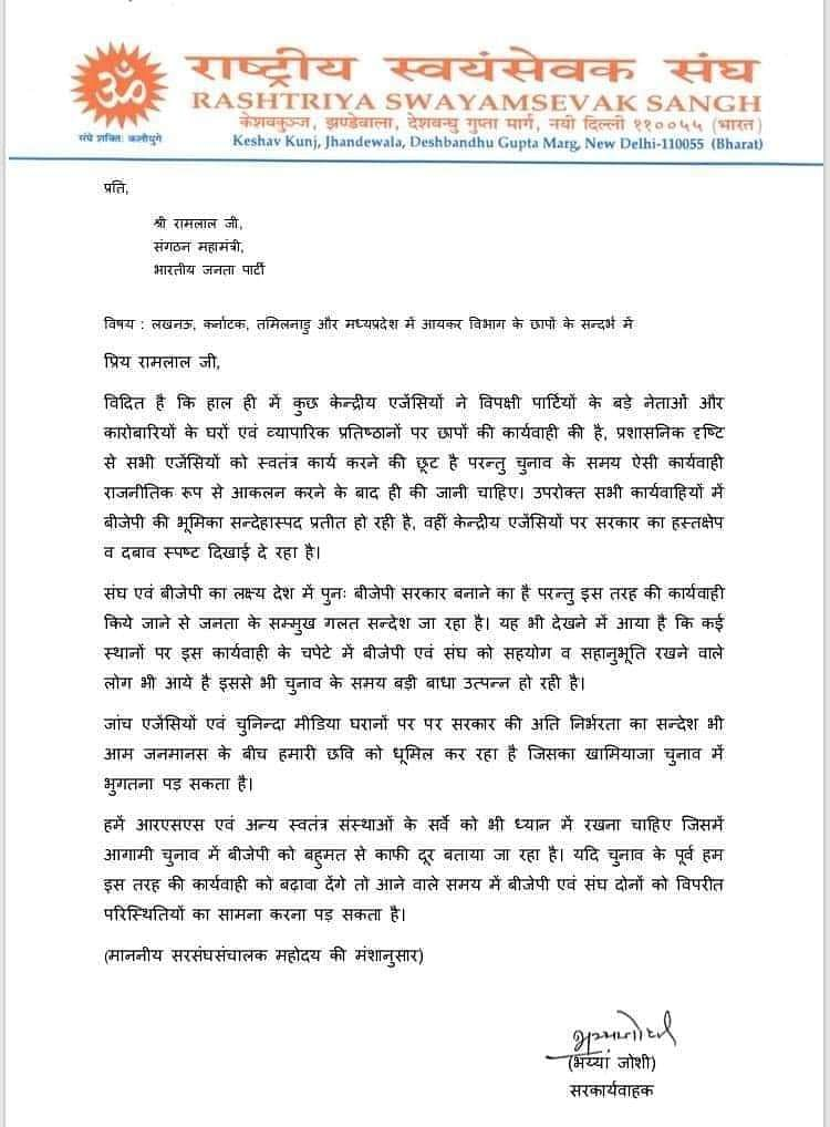 A copy of the alleged RSS letter that is doing the rounds on WhatsApp.