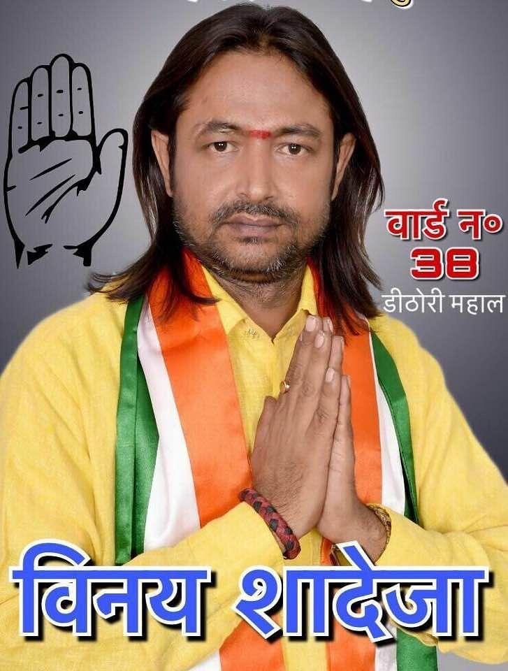Vinay Kumar Shadeja's poster for his candidature as a Congress Corporator from Varanasi, after he switched sides from the BJP to the Congress