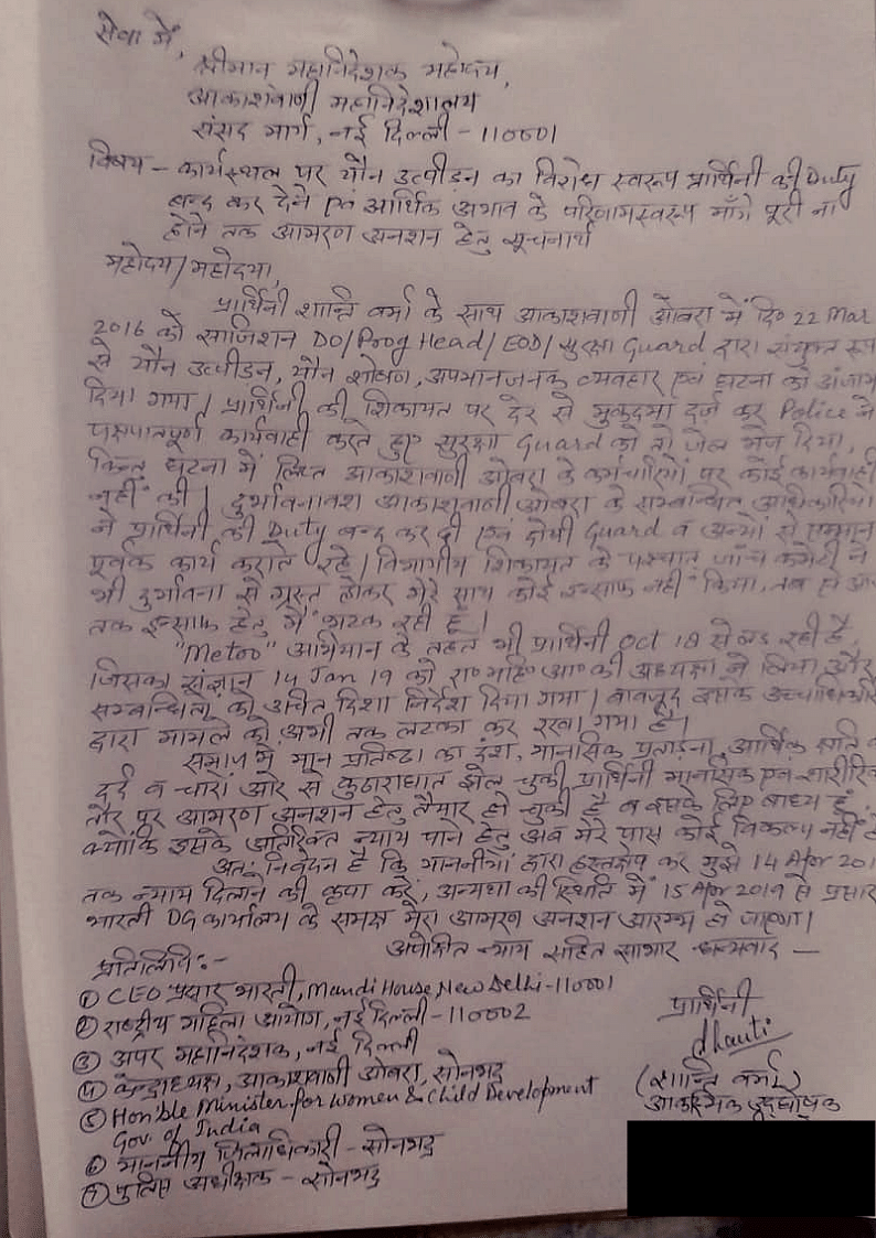 Shanti Verma's letter to the NCW, WCD, Prasar Bharati, among others, announcing her intent to launch a fast unto death.