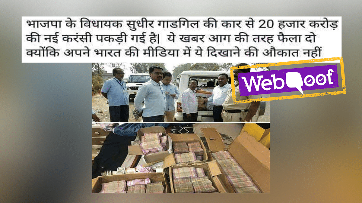 The car was actually taking money to a bank's headquarters in Sangli, Maharashtra.