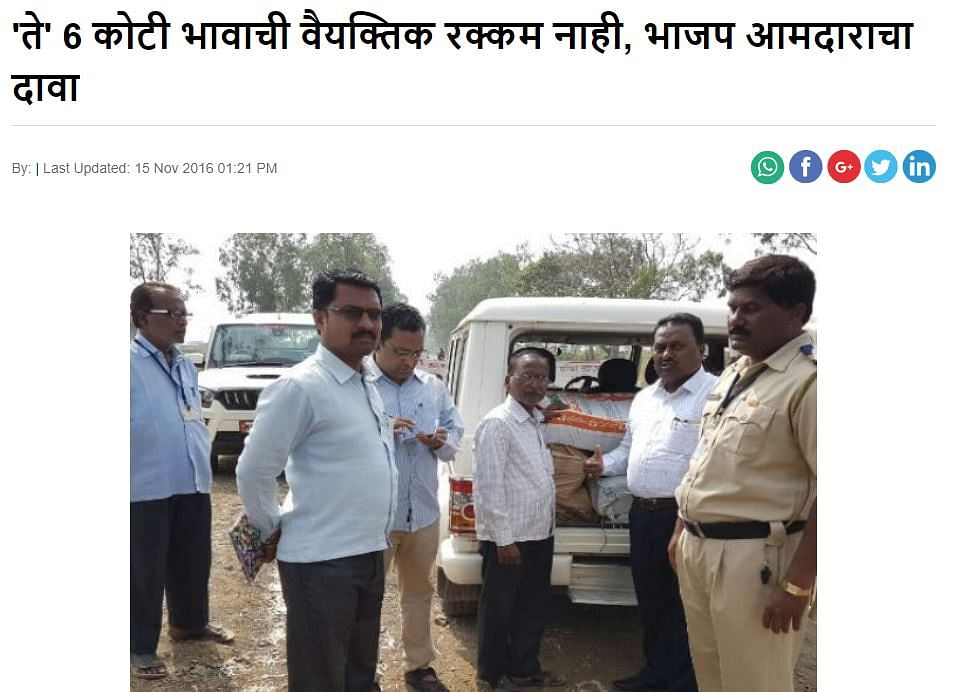 Viral Message Claiming Cash Seized From BJP MLA's Car is False