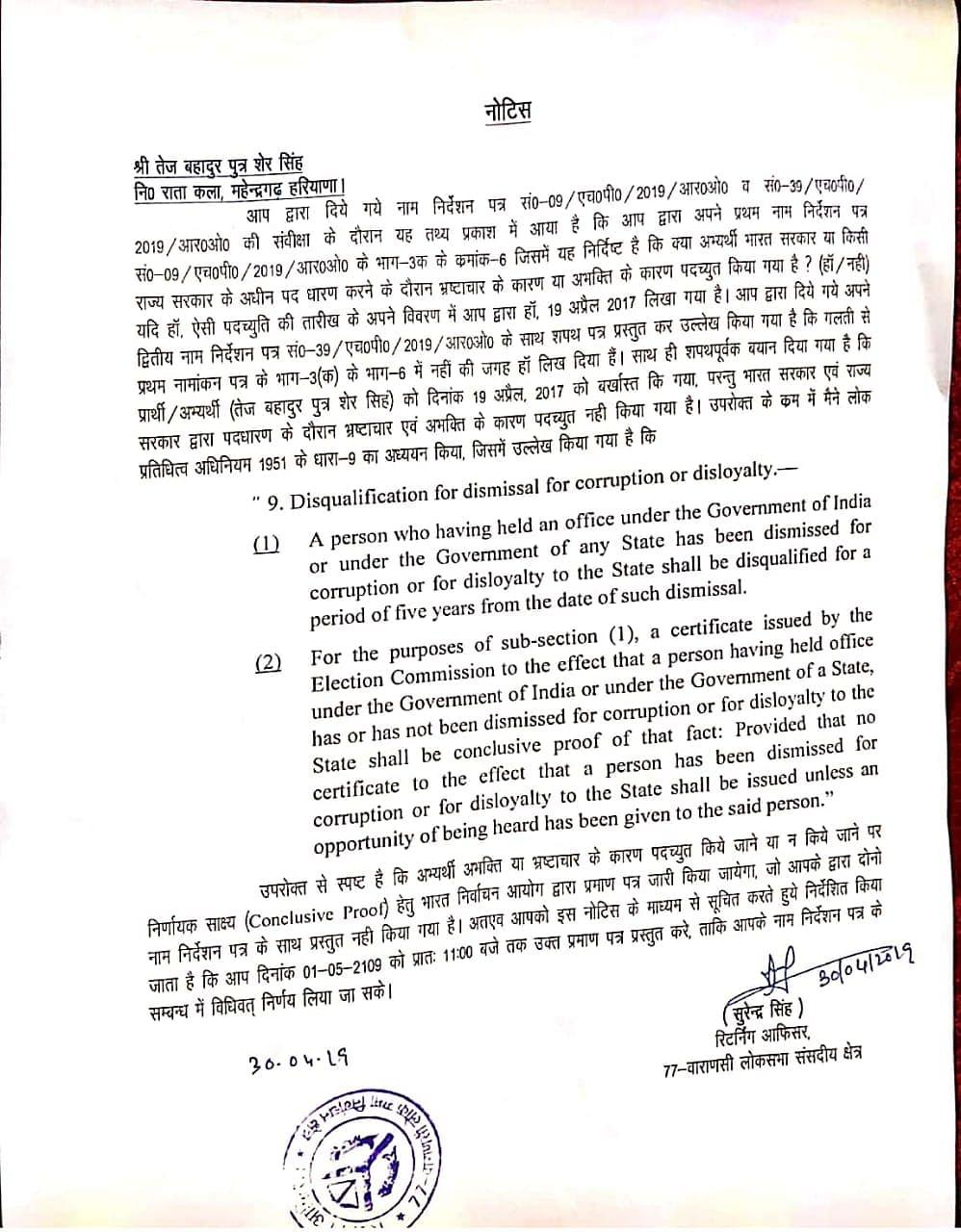 Happening as PM Modi Scared of Losing: Tej Bahadur on EC Notice